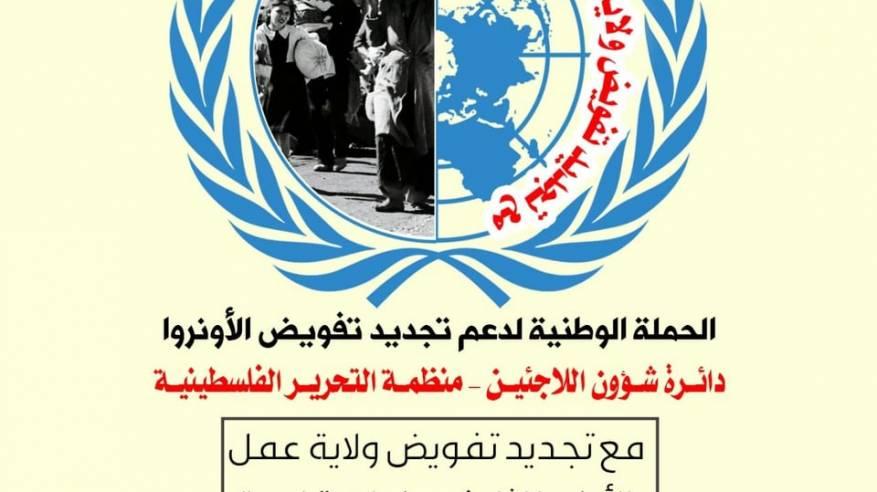 شؤون اللاجئين بالمنظمة تعلن انطلاق حملة المناصرة الإلكترونية لدعم تجديد ولاية عمل الاونروا
