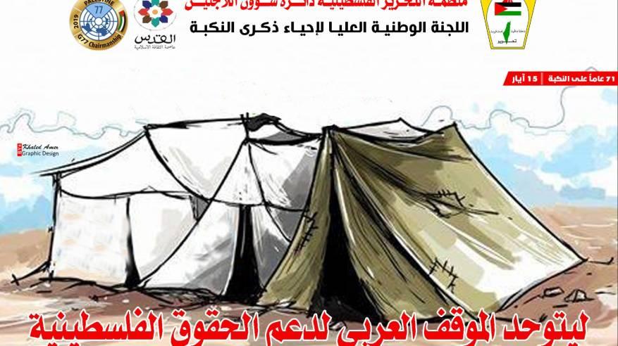 عشية النكبة: أكثر من 100 ألف استشهدوا دفاعا عن الحق الفلسطيني