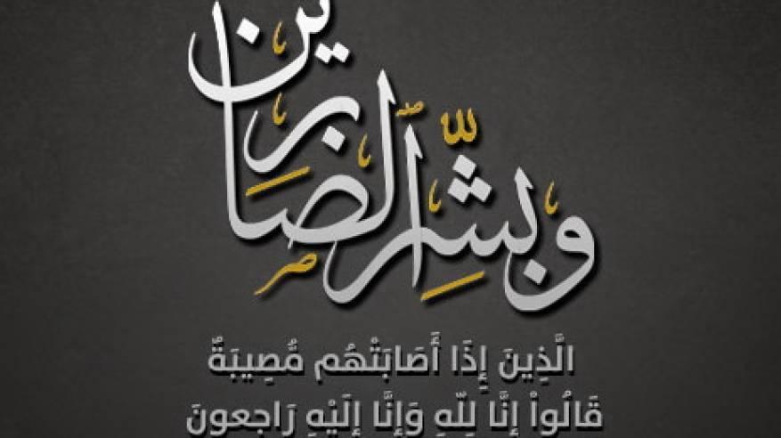د. ابو هولي يتقدم باحر التعازي والمواساة من الاخ د. موسى ابو زيد بوفاة شقيقه