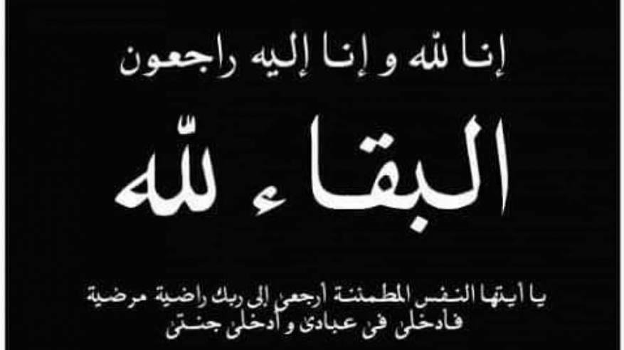 خبر : د. ابو هولي يشاطر الزميل أحمد حنون بوفاة ابن شقيقه