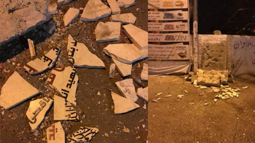 الاحتلال يدمر النصب التذكاري للشهيد محمد لافي وسط أبو ديس شرق القدس