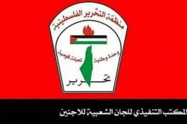 المكتب التنفيذي للجان الشعبية يستنكر استهداف القيادي أحمد حلس