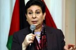 عشراوي تؤكد موقف منظمة التحرير الثابت والملتزم بإعلان وثيقة الاستقلال والقانون الأساسي الفلسطيني