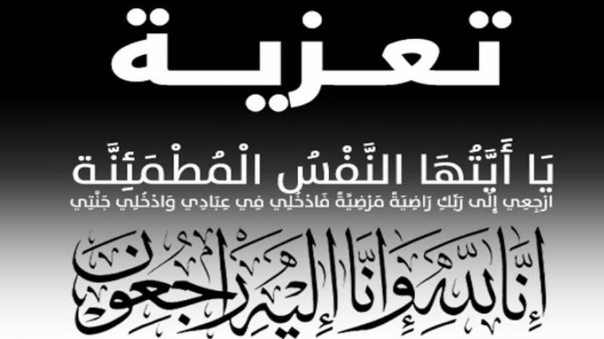 د. أبو هولي يشاطر آلـ الشافعي الأحزان بوفاة فقيدهم اللواء إسماعيل الشافعي
