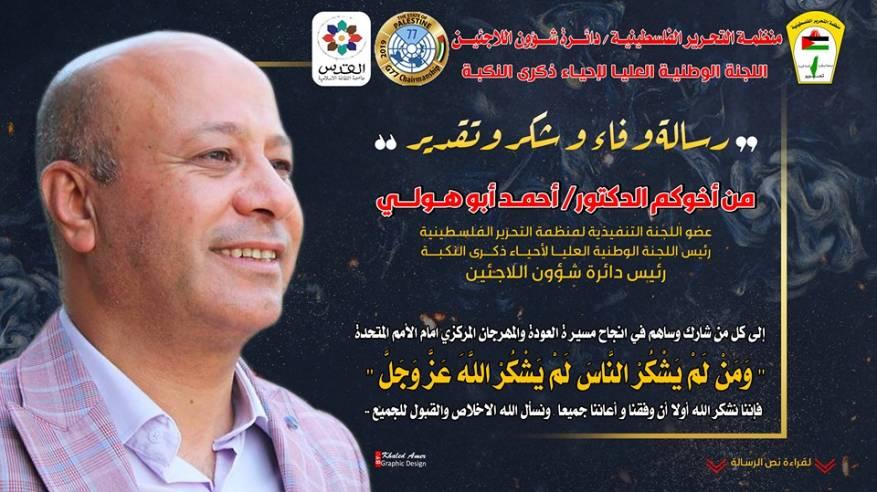 رسالة وفاء وشكر  من د. احمد ابو هولي إلى كل من شارك وساهم في انجاح المهرجان المركزي امام الأمم المتحدة