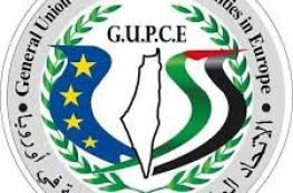 اتحاد الجاليات الفلسطينية في أوروبا يدعو للخروج والاحتجاج لرفض ورشة البحرين