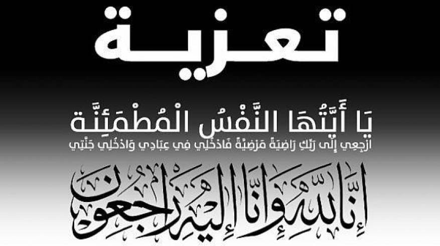 د . أبو هولي يشاطر آل النجار بوفاة فقيدهم أبو أيمن النجار