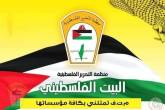 المجلس الوطني الفلسطيني يخاطب برلمانات العالم لدعم الأونروا للتغلب على أزمتها المالية