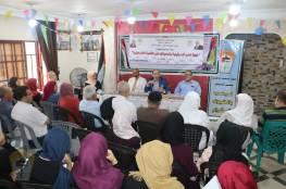 اللجنة الشعبية للاجئين بمخيم الشاطئ تنظم ندوة سياسية بعنوان:
