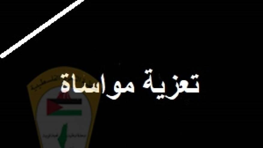 د. أبو هولي يشاطر د. صائب عريقات الأحزان بوفاة ابن شقيقته خالد محمود عريقات