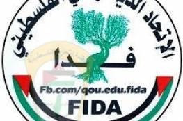 د. أبو هولي يهنئ الرفاق في حزب الاتحاد الديمقراطي الفلسطيني - فدا بمناسبة الذكرى الـ (30) للانطلاقة.
