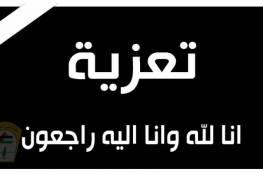 د. ابو هولي يتقدم بأحر التعازي والمواساة من م. رفيق خرفان بوفاة والدته الحاجة/ رحاب شكيب خرفان