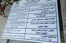 د. ابو هولي: دائرة شؤون اللاجئين تبدأ بإجراءات تنفيذ مشروع حيوي لصالح مخيم عقبة جبر
