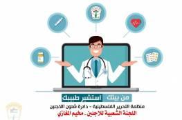 اللجنة الشعبية للاجئين في مخيم المغازي تطلق حملة الكترونية توعوية حول صحة الاسرة