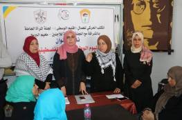 لجنة المرأة بالمكتب الحركي للعمال بالوسطى ولجنة لاجئين البريج ينظمان ندوة حول اليوم الوطني للمرأة الفلسطينية.