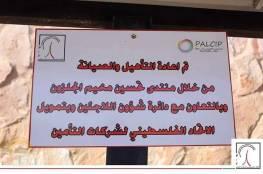 الاتحاد الفلسطيني لشركات التأمين يقيم بعض المشاريع لتحسين وزيادة السلامة للبيئة المرورية بمخيم الجلزون