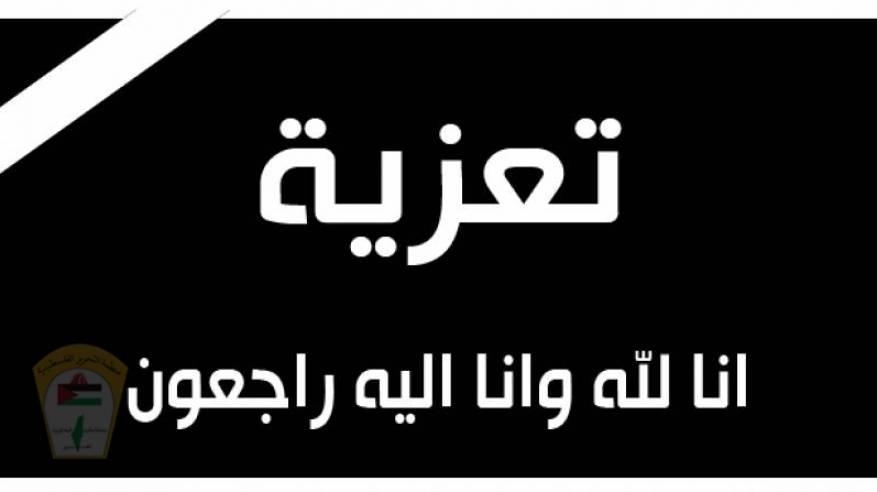 د. ابو هولي يتقدم بأحر التعازي والمواساة من نبيل أبو ردينة بوفاة شقيقه اسام