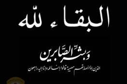 د.ابو هولي يشاطر الاخت المناضلة انتصار الوزير ا(ام جهاد) الأحزان بوفاة شقيقتها