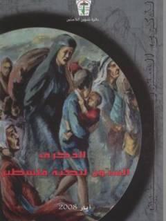 الذكرى الستون لنكبة فلسطين (منشورات)
