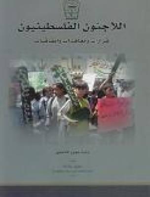 كتاب: اللاجئون الفلسطينيون .. قرارات ومعاهدات واتفاقيات