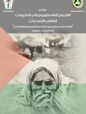 اللاجئون الفلسطينيون الواقع والتحديات