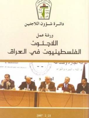 اللاجئون الفلسطينيون في العراق (ورشة عمل- 2007)