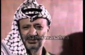شاهد : مؤلم الشهيد ياسر عرفات في تعليقه على اسطورة الجيش الاسرائيلي الذي لايقهر