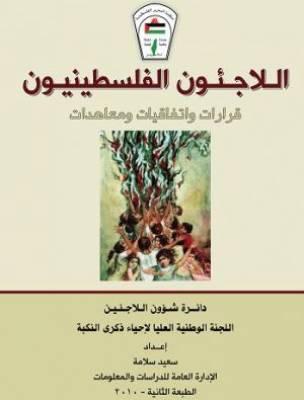اللاجئون الفلسطينيون ..قرارات واتفاقيات ومعاهدات