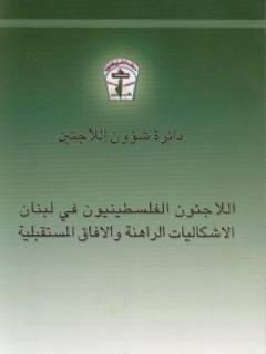 اللاجئون الفلسطينيون في لبنان ... الاشكاليات الراهنة والآفاق المستقبلية