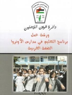 ورشةعمل: برنامج التعليم في مدارس الأونروا في الضفة الغربية 2009