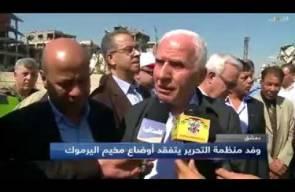 زيارة وفد منظمة التحرير الفلسطينية الى سوريا وزيارة مخيم اليرموك