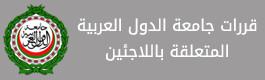 قرارات جامعة الدول العربية